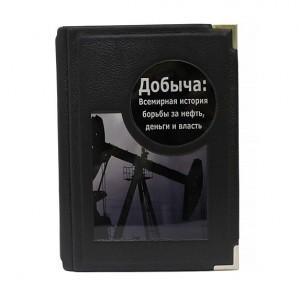 """""""Добыча. Всемирная история борьбы за нефть"""" подарочное издание книги"""