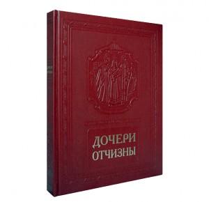 """""""Дочери Отчизны"""" подарочное издание"""
