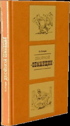 """Подарочное издание книги """"Двойной обманщик"""""""