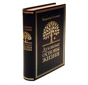 """Подарочное издание """"Духовные основы жизни"""" Владимир Соловьев"""