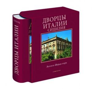 """Подарочное издание """"Дворцы Италии. Сицилия"""""""