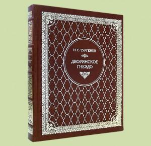"""""""Дворянское гнездо. Накануне"""" книга в кожаном переплете"""