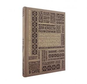 Подарочное издание Энциклопедия ума в афоризмах всемирной литературы