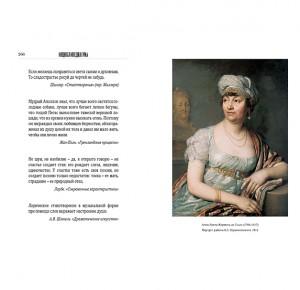 Иллюстрации из книги Энциклопедия ума в афоризмах всемирной литературы