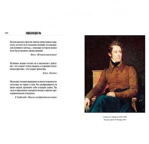 Энциклопедия ума в афоризмах всемирной литературы подарочное издание