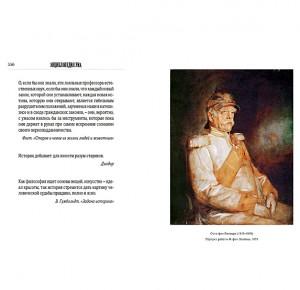 Энциклопедия ума в афоризмах всемирной литературы подарочная книга
