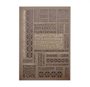 Книга в кожаном переплете Энциклопедия ума в афоризмах всемирной литературы