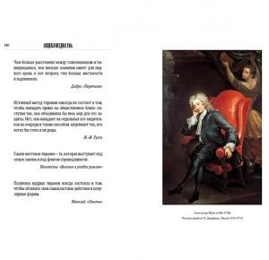 Фото из подарочного издания Энциклопедия ума в афоризмах всемирной литературы
