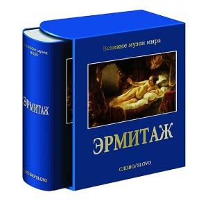 """Подарочное издание """"Эрмитаж"""""""