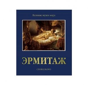 """""""Эрмитаж"""" подарочная книга"""