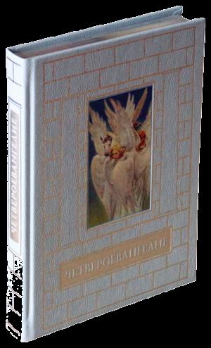 """""""Четвероевангелие"""" книга в подарок"""