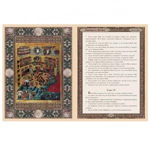 Книга в подарок Евангелие