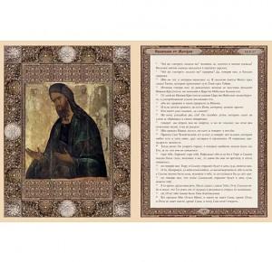 Иллюстрация из книги Евангелие