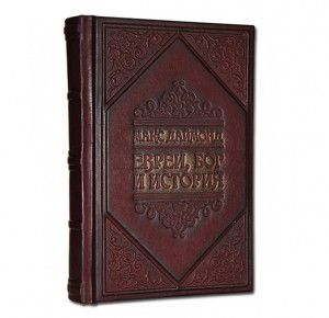Подарочная книга Евреи. Бог. История - кожаный переплет