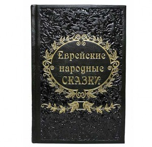 Еврейские народные сказки. Собранные Е. С. Райзе подарочная книга