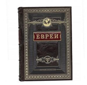 Подарочная книга Евреи (народы и культуры)