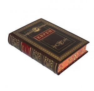 Книга в подарочном переплете Евреи (народы и культуры)