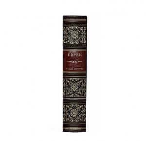 Корешок подарочной книги Евреи (народы и культуры)