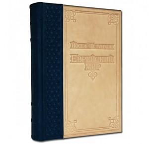 """Книга в кожаном переплете """"Еврейский мир"""""""