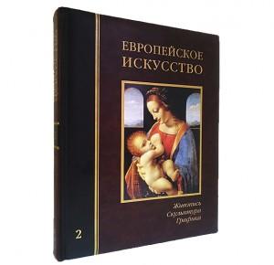 Подарочное издание Европейское искусство. т.2: К-О