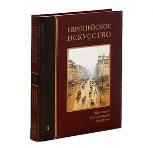 Подарочное издание Европейское искусство. т.3: П-Я