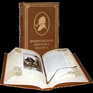 Подарочное издание Возвращение Шерлока Холмса