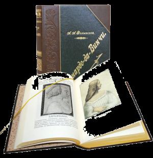 """Дорогая книга """"Леонардо да Винчи"""""""
