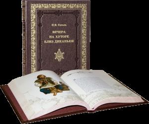 Эксклюзивная книга Вечера на хуторе близ Диканьки