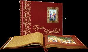 """""""Гуляй, Москва"""" книга в кожаном переплете"""