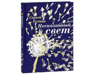 Подарочная книга Несказанный свет.