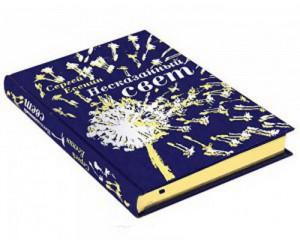 Книга в подарок Несказанный свет.