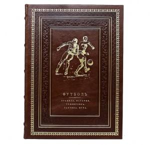 Подарочное издание Футбол. Правила, история, тренировка, тактика, игра - фото 1