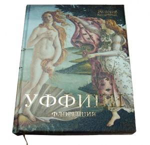 """""""Галерея Уффици. Флоренция"""" подарочное издание"""