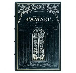 """Гамлет, принц датский"""" Вильям Шекспир подарочное издание"""