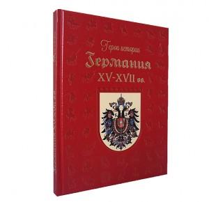 """Книга в кожаном переплете """"Германия. XV–XVII века"""""""
