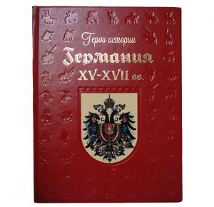 Германия. XV–XVII века. Подарочное издание