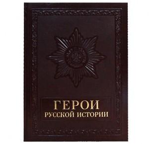"""""""Герои русской истории"""" подарочное издание"""