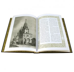 Фото разворота подарочной книги