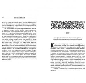 """Подарочное издание """"Государь. Рассуждения на первые книги Тита Ливия"""" Макиавелли Н.М."""
