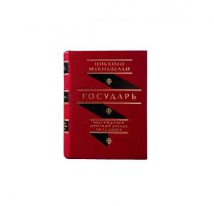"""Книга в кожаном переплете """"Государь. Рассуждения о первой декаде Тита Ливия"""" Никколо Макиавелли."""