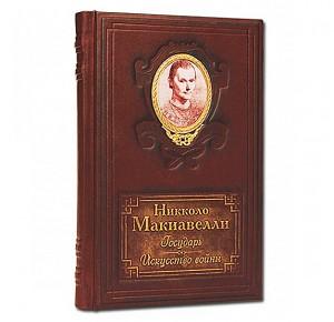 """""""Государь. Искусство войны"""" Макиавелли - подарочные книги для мужчин"""