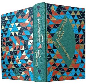 """Подарочная книга """"Блистающий мир"""""""
