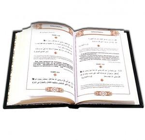 """""""Хадисы Пророка"""" подарочное издание в кожаном переплете - иллюстрация"""