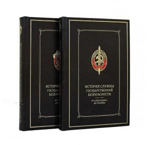 Подарочные книги История службы государственной безопасности