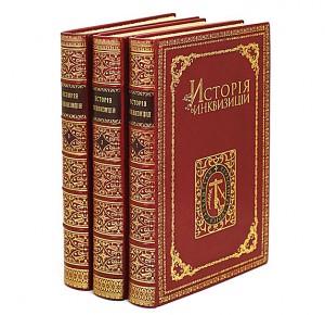 """Эксклюзивные книги """"История инквизиции"""" в 3 тт."""