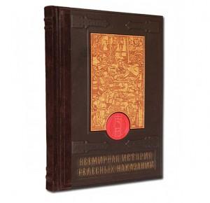 """""""Всемирная история телесных наказаний"""" подарочная книга в кожаном переплете"""