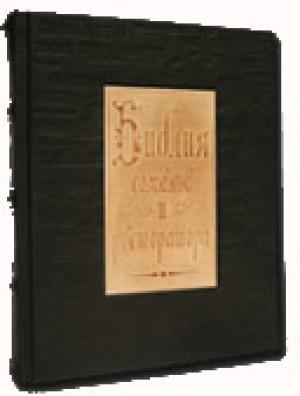 """Книга в кожаном переплете """"Библия сомелье и ресторатора"""""""