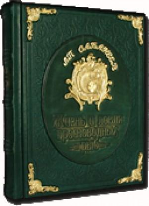 """Подарочная книга """"Жизнь и ловля пресноводных рыб"""""""