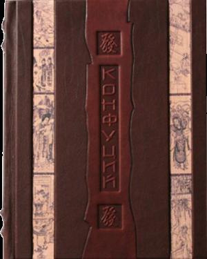 """Подарочная книга """"Афоризмы мудрости."""" Конфуций"""