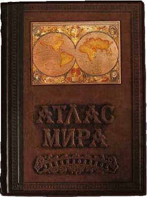 """Книга в кожаном переплете """"Атлас мира"""""""